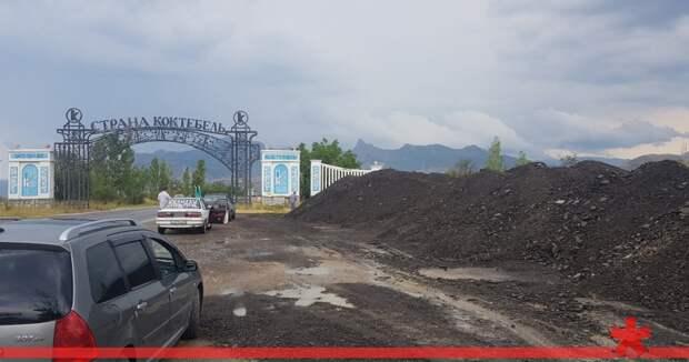 Пейзаж Коктебеля пополнили горы снятого асфальта