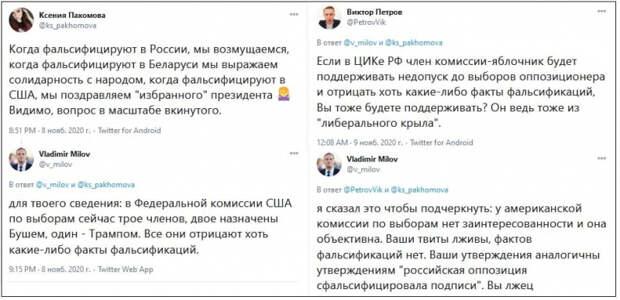 Команда Навального игнорирует нарушения на выборах в США