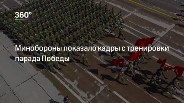 Минобороны показало кадры с тренировки парада Победы