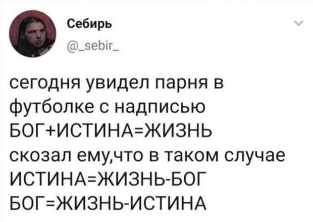 Неадекватный юмор из социальных сетей. Подборка №chert-poberi-umor-13300421092020