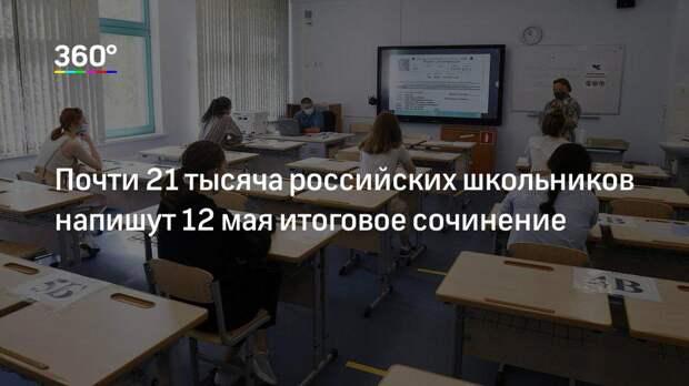 Почти 21 тысяча российских школьников напишут 12 мая итоговое сочинение