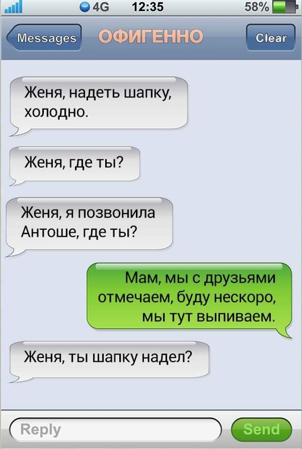 Смешные СМС, которые могли прислать только родители
