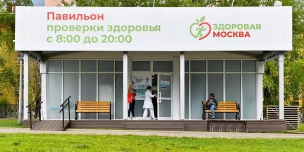 Диагностика в «Здоровой Москве» позволяет предотвращать серьёзные заболевания. Фото: Ю. Иванко mos.ru