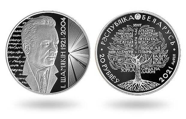 Беларусь выпустила серебряные монеты «Иван Шамякин»