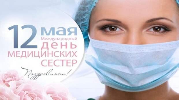 Поздравление руководства Нижнегорского района с Международным днем медицинской сестры
