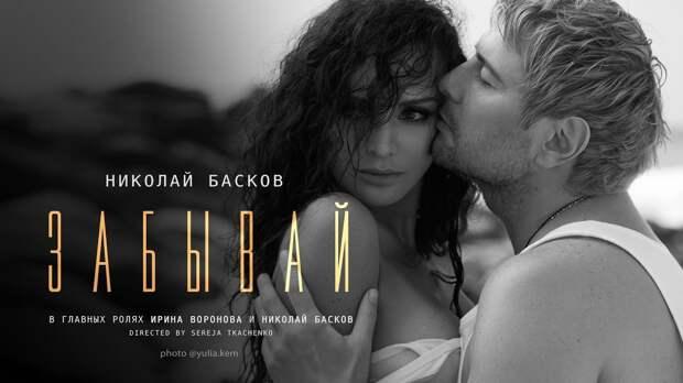 «Забывай»: вышел новый клип Николая Баскова
