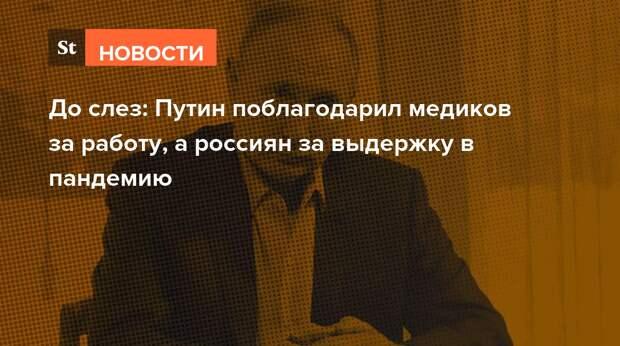 До слез: Путин поблагодарил медиков за работу, а россиян за выдержку в пандемию