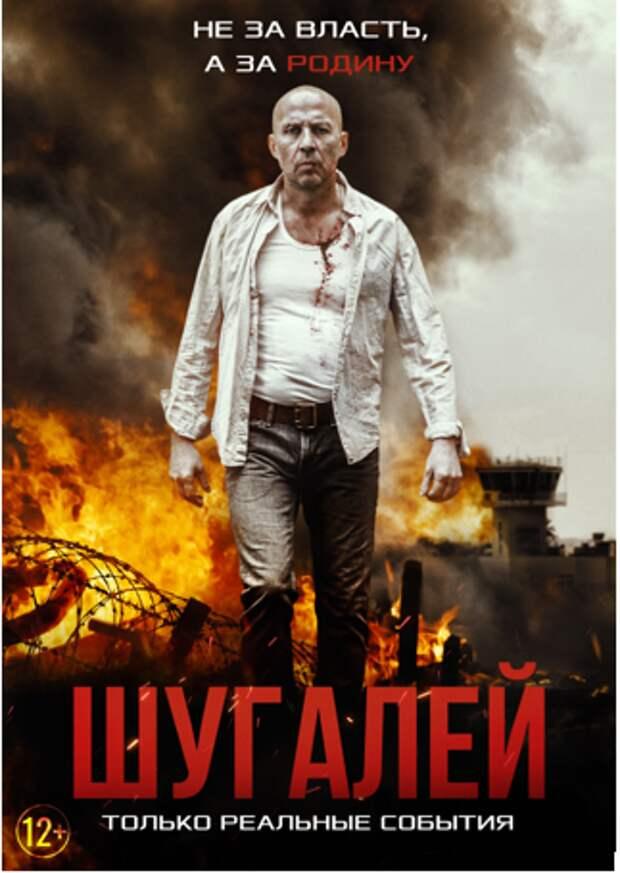 Новые постеры фильма «Шугалей-2» ещё больше нагнетают интригу