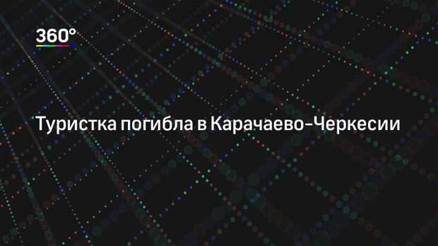 Туристка погибла в Карачаево-Черкесии