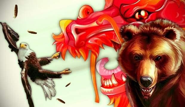 Китай и Россия против США