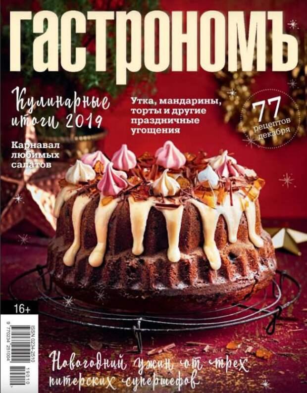 Гастрономъ №12, декабрь 2019