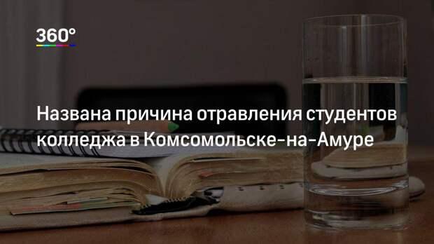 Названа причина отравления студентов колледжа в Комсомольске-на-Амуре
