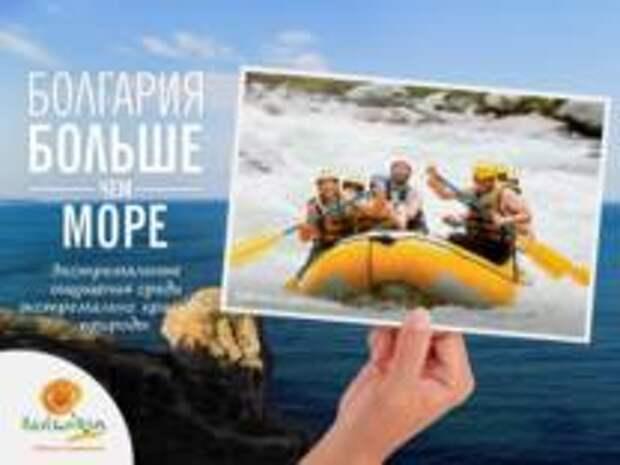 Приключение в Болгарии – экстремальный спорт посреди экстремально красивой природы