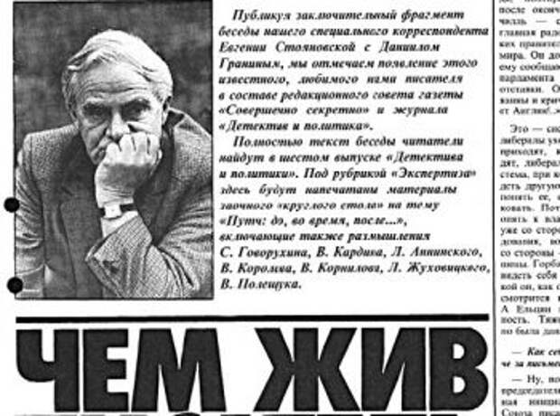 В ноябре 1991 года газета «Совершенно секретно» давала прогноз будущего страны после ГКЧП