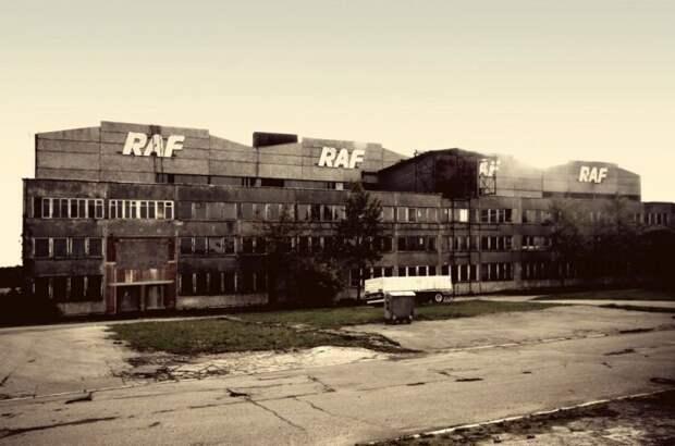 Судьба завода РАФ