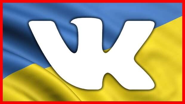 «ВКонтакте» выводит из себя украинские спецслужбы