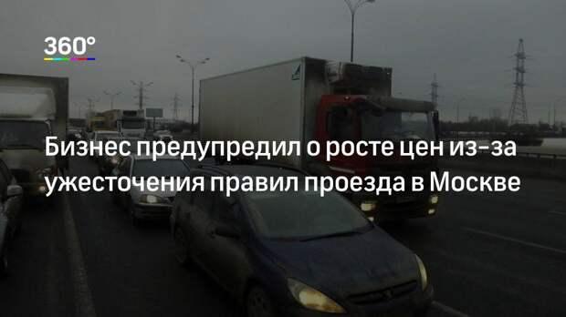 Бизнес предупредил о росте цен из-за ужесточения правил проезда в Москве