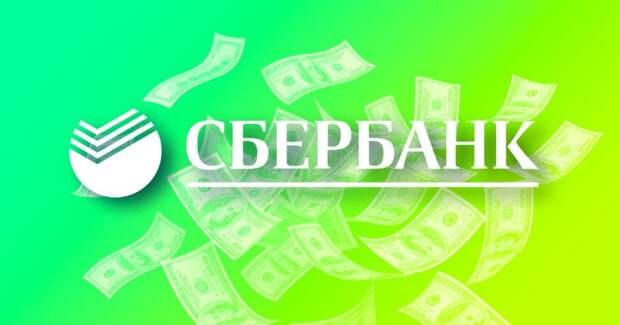 Зачем государственный Центробанк продаёт акции государственного Сбербанка государству?