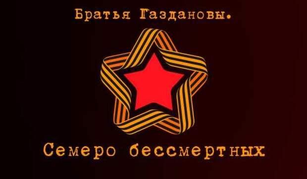 Семеро бессмертных: телеканал «Россия» покажет фильм о братьях Газдановых