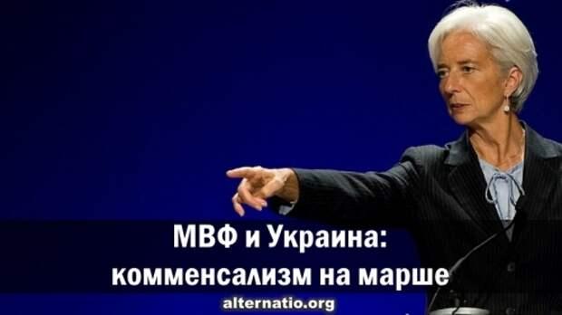 МВФ и Украина: комменсализм на марше!