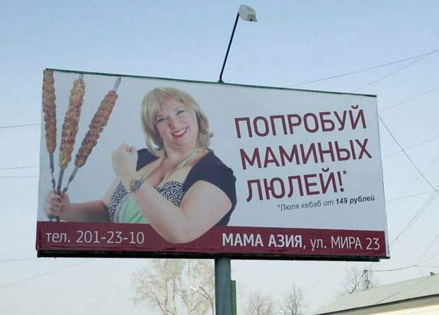 Наружная реклама примеры – люли