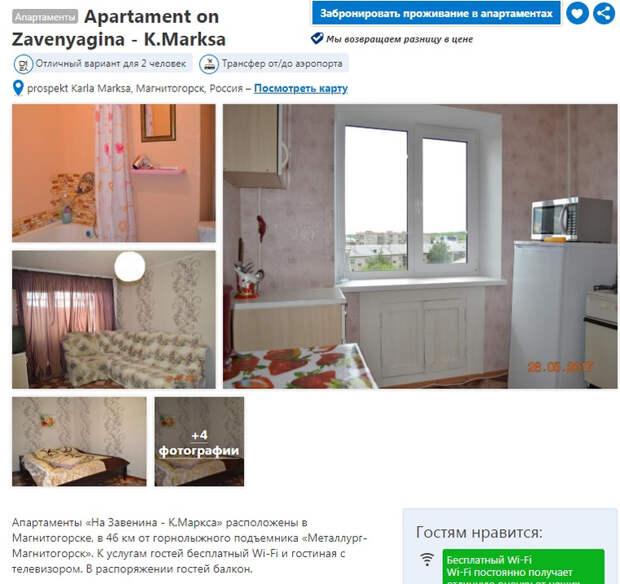 В разрушенной взрывом многоэтажке Магнитогорска сдавали квартиру с «утечкой газа». СКРИН