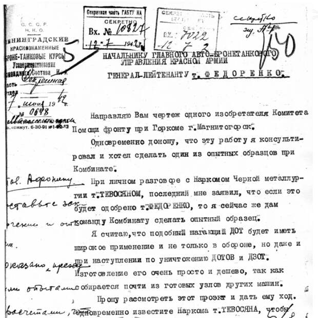 Шагающий дот из СССР. «Неуязвимой» машиной хотели переломить ход войны