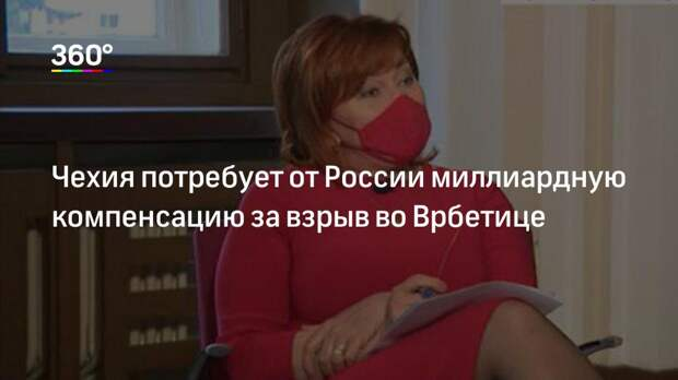 Чехия потребует от России миллиардную компенсацию за взрыв во Врбетице
