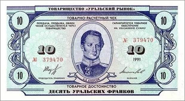 10 франков. Лицевая сторона. Аносов Павел Петрович (8996-1851). Этот ученый – металлург знаменит тем, что заново открыл технологию ковки булатной стали, утраченную в Средние века.
