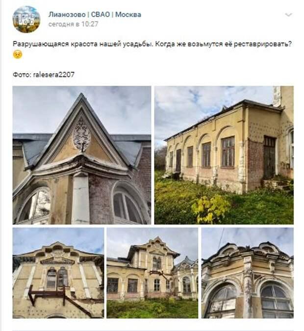 Фотокадр: красота и разрушение здания усадьбы Алтуфьево в объективе прохожего