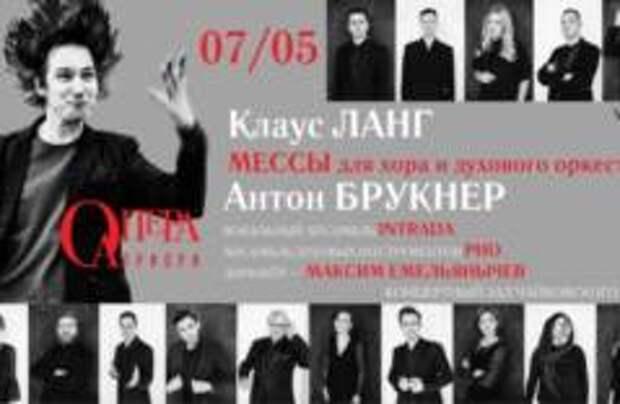 В концертном зале Чайковского прозвучит музыка австрийских композиторов