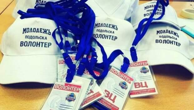 Волонтеры Подольска с начала работы оказали помощь жителям около 700 раз
