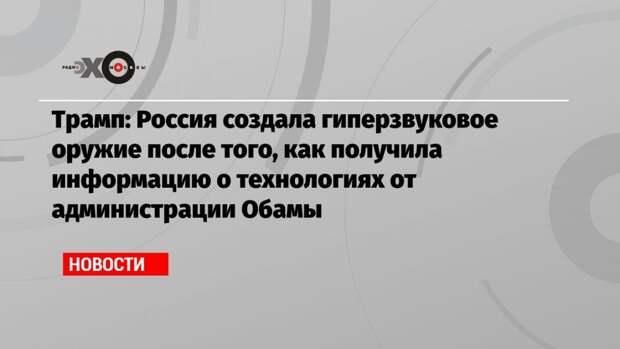 Трамп: Россия создала гиперзвуковое оружие после того, как получила информацию о технологиях от администрации Обамы