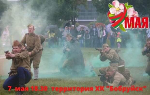 7 мая на территории ХК ´Бобруйск´ состоится театрализованное представление - реконструкция событий Великой Отечественной войн...