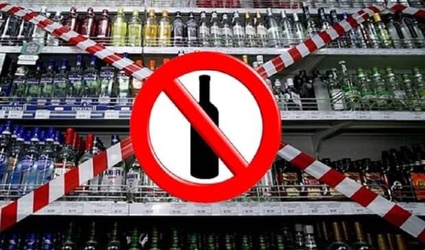 22мая вУдмуртии запретят продажу алкоголя из-за последних звонков