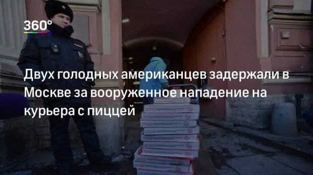 Двух голодных американцев задержали в Москве за вооруженное нападение на курьера с пиццей