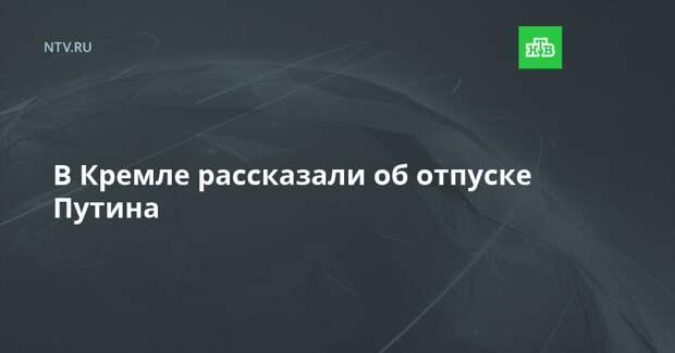 В Кремле рассказали об отпуске Путина