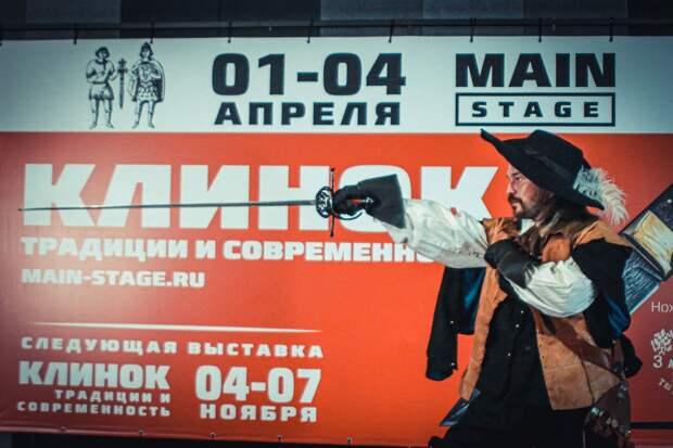 42-я международная выставка «Клинок – традиции и современность»