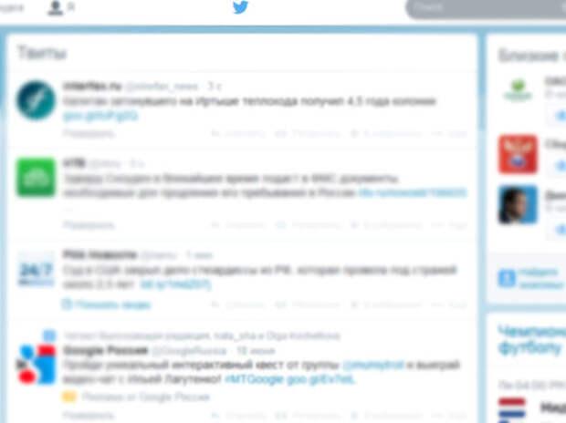 Twitter договорился с Роскомнадзором: «нехорошие» аккаунты будут не видны только в рунете