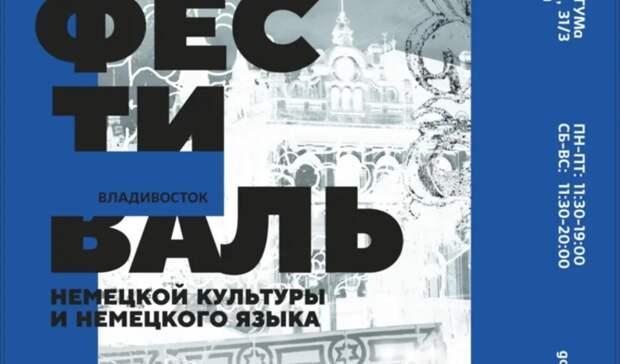 Монополию напамять установит воВладивостоке фестиваль немецкой культуры