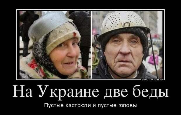 Почему катастрофа на Украине не образумила украинцев?