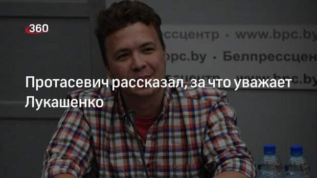 Протасевич рассказал, за что уважает Лукашенко