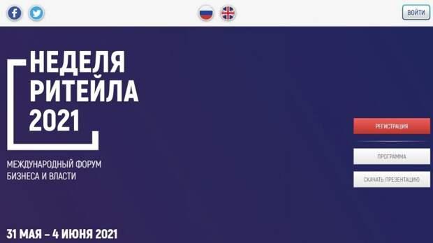 Международный форум бизнеса и власти «Неделя ритейла»