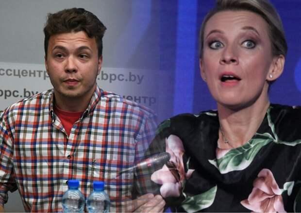 Захарова оценила грубую реакцию журналистов на появление Протасевича: «Лицемеры»