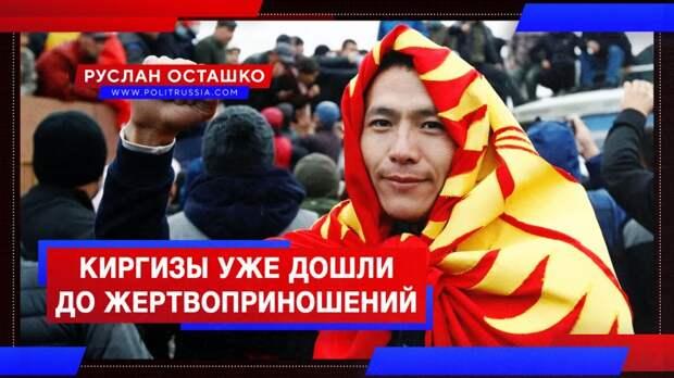 Киргизы уже дошли до кровавых жертвоприношений