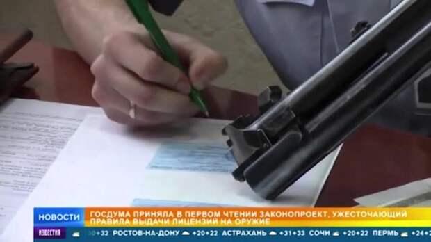 ГД одобрила ужесточение правил выдачи лицензий на оружие