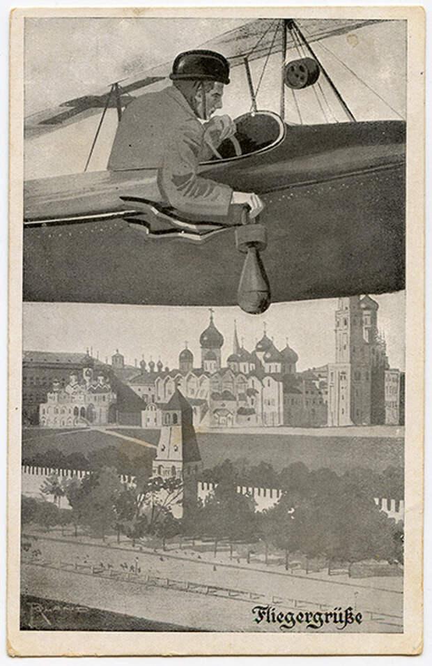 Германский авиатор сбрасывает бомбы на Москву. Немецкая пропагандистская открытка 1915 года