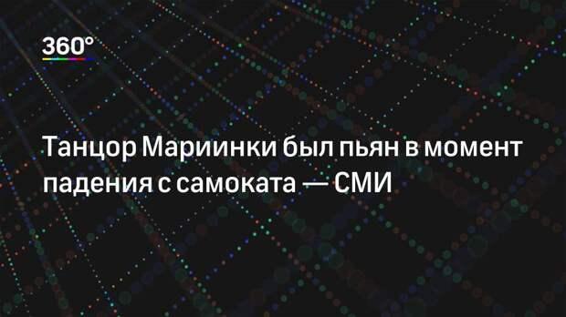Танцор Мариинки был пьян в момент падения с самоката— СМИ