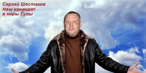 Сергей Шестаков: «Я не долбое… и не дурак!»