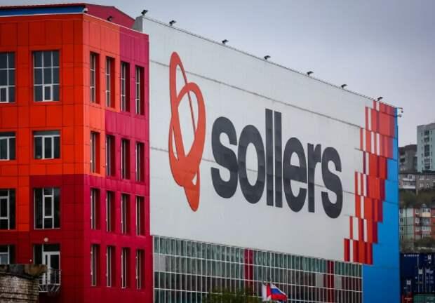 """""""Соллерс"""" не будет платить дивиденды за прошедший финансовый год"""